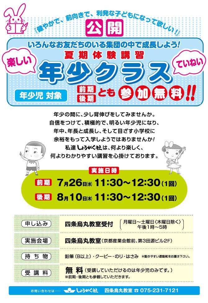 公開夏期体験講習年少クラス(四条烏丸教室)