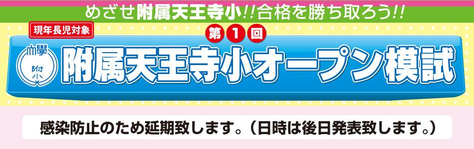 『第1回 附属天王寺小オープン模試』延期のお知らせ
