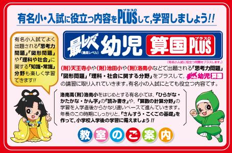最レベ幼児算国-PLUS-HP